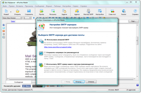 Ключ активации для epochta mailer